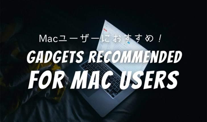 MacBook Proを使いこなすための!ブロガーおすすめガジェット3選!
