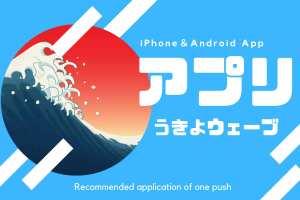 iPhone-Android-app-ukiyowave-image