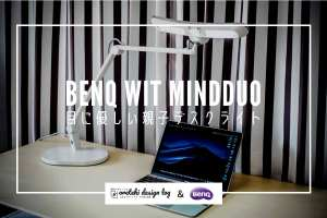 BenQ-WiT-MindDuo-article-thumbnail