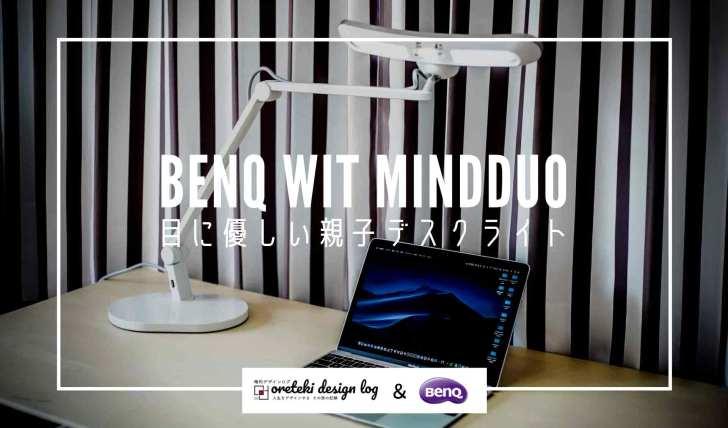 光の質にこだわったデスクライト(LED)。目に優しい「BenQ WiT MindDuo」。