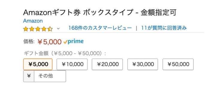 Amazon-Gift-Certificate-Box-Type