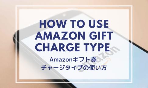 Amazon gift charge type