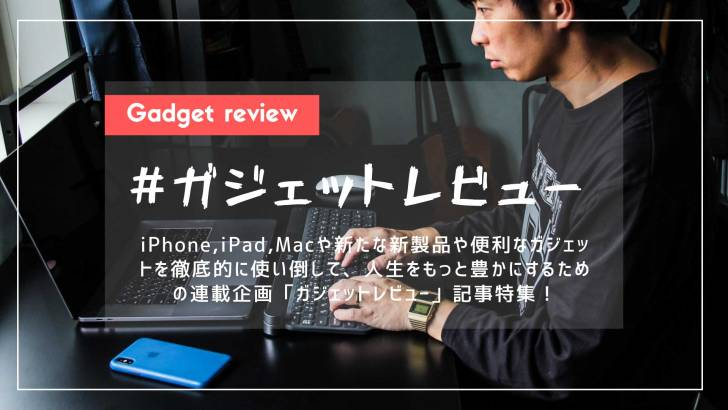 Gadget-Review-Thumbnail