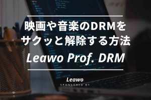 Leawo-Prof.-DRM-Thumbnail