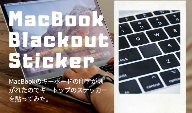 Macのキーボードに不具合が起きたのでキートップシールを貼ってみた!