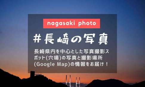 nagasaki-photo-thumbnail