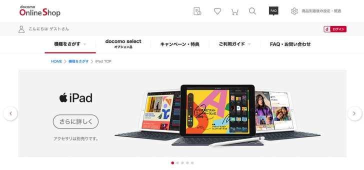 Docomo-Online-Shop