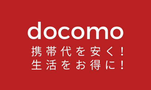 Docomo mobile phone discount