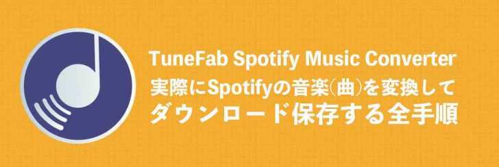 How-to-download-with-TuneFab-Spotify-music-converter