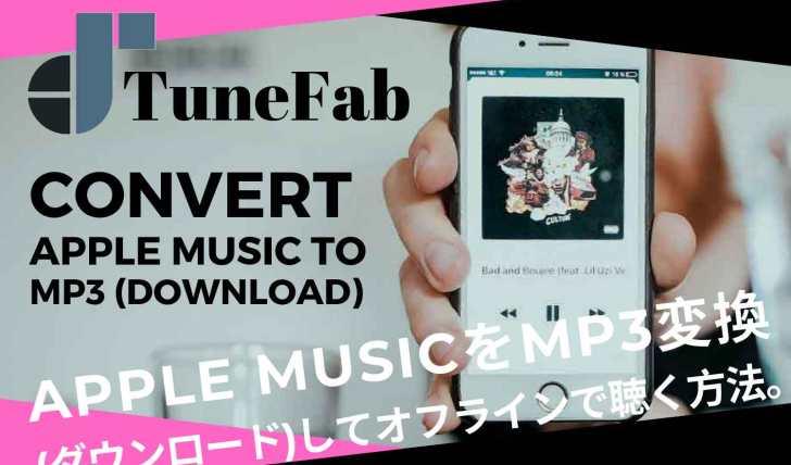 Apple MusicをMP3変換(ダウンロード)してオフラインで聴く方法。
