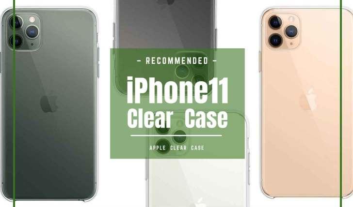 iPhone11 Pro/Pro Maxアップル純正クリアケースがおすすめ+13選