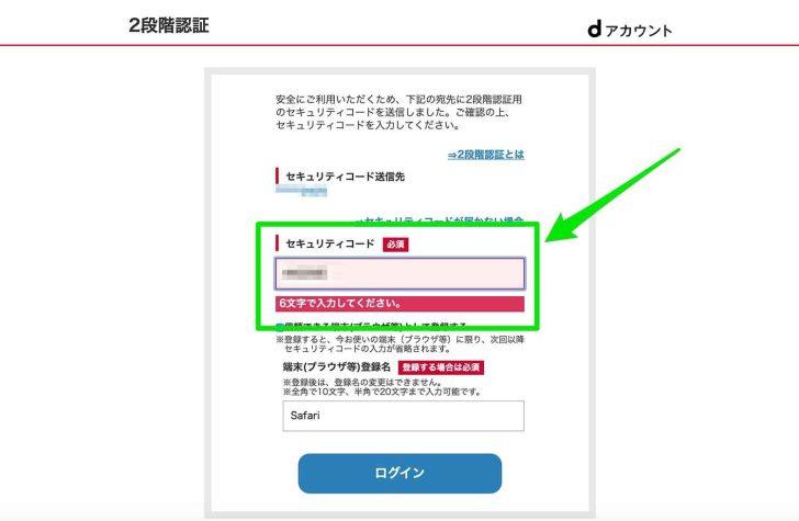 iPhone11-docomo-online-Security-image