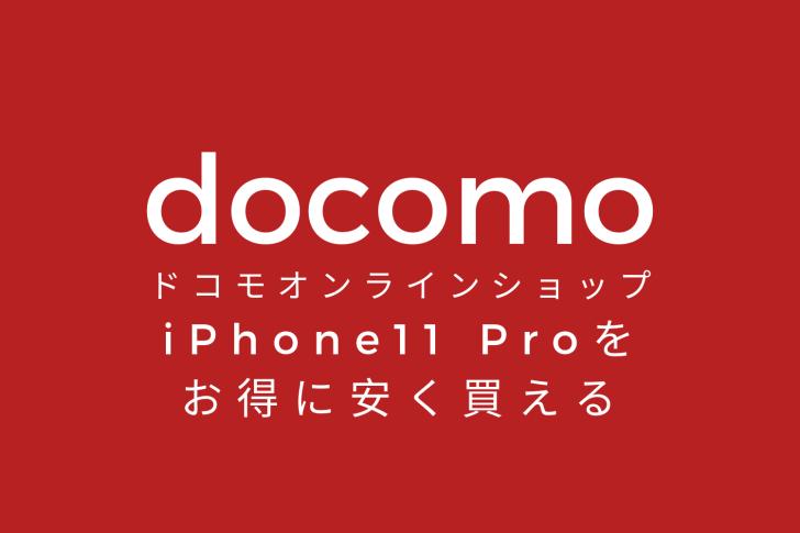 iphone-11-pro-docomo-buy