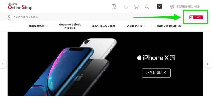 iphone11-login-online-shop-image