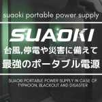 suaoki-portable-power-supply