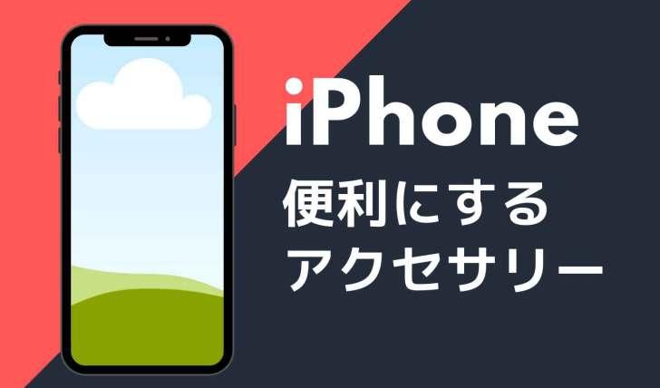 iPhoneを超便利にしてくれるおすすめグッズ&アクセサリー9選!