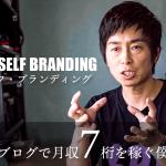 self-branding-Youtube thumbnail
