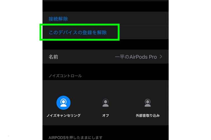 AirPods-Pro-Bluetooth-reset