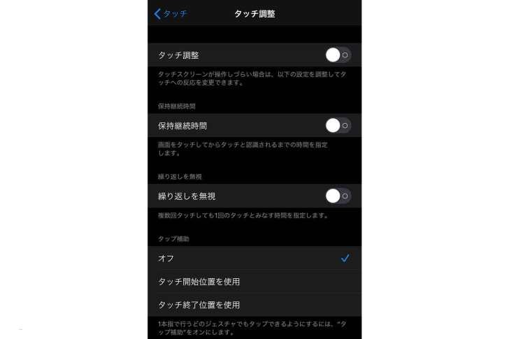 iPhone-touch-sensitivity-setting-