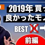 201-best-Gadget-Youtube thumbnail