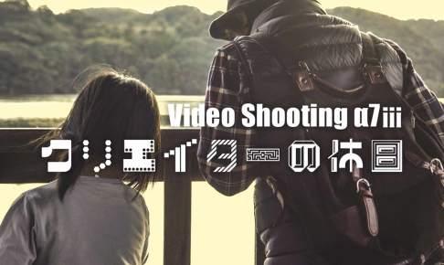 log-4k-videos-with-α7Ⅲ-vlog-2
