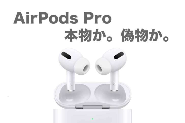 AirPods-Pro-genuine-fake