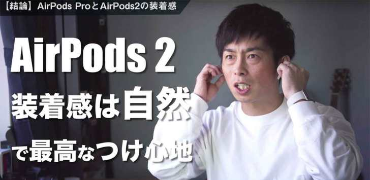 AirPods-Pro-pain-relief-2