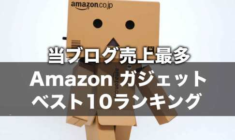 amazon-gadget-summary-10