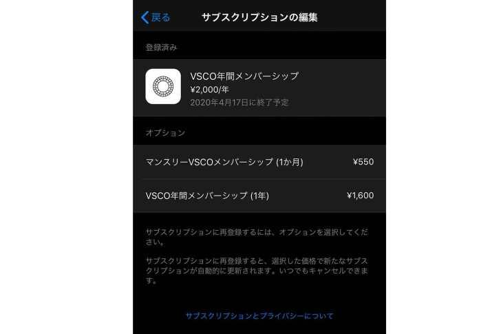 iPhone-app-subscription-Cancel-8