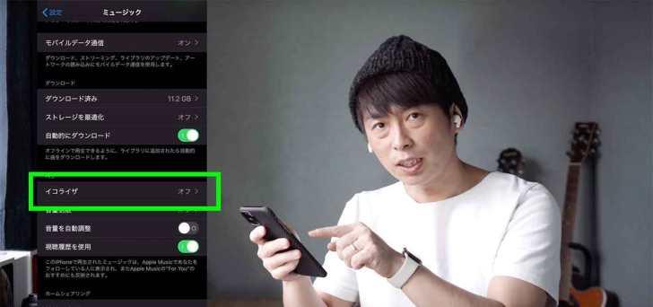 iPhone-sound-quality-improvement-settings-4