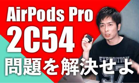 AirPods-Pro-Firmware-check-thumbnail