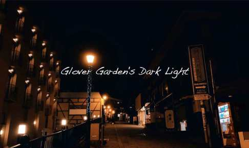 Glover-Garden-Light-Garden