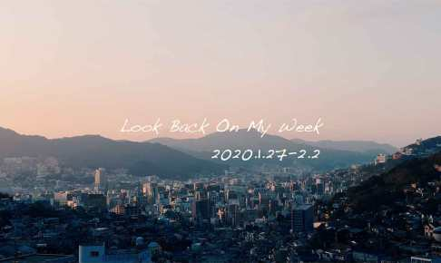 Look-Back-On-My-Week|2020.1.27-2.2