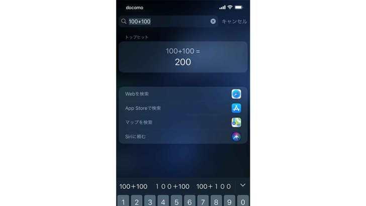 iPhone-Calculator-Spotlight