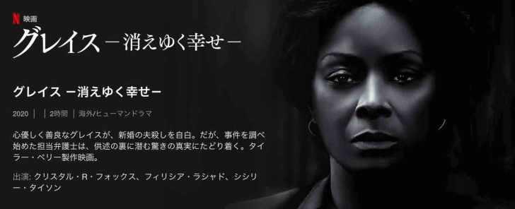 Grace-Netflix
