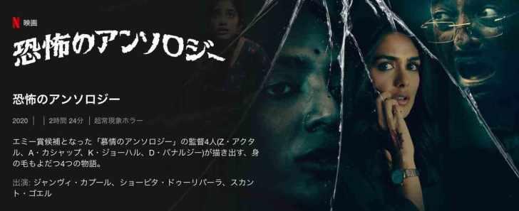 Kyoufuno-Anthology-Netflix
