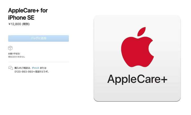 apple-care-plus-for-iphonrse