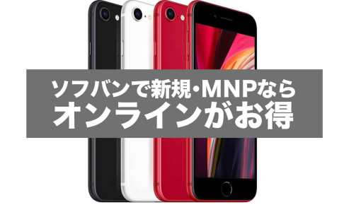 iphonese-Softbank-mnp-new