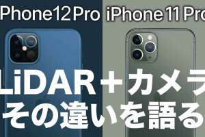 iPhone11-12-lidar-camera