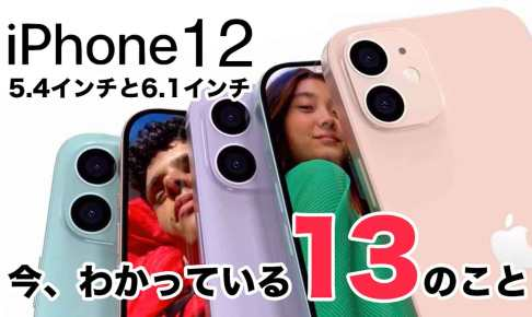 iphone12-spec-summary