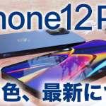 iphone12-pro-navyblue