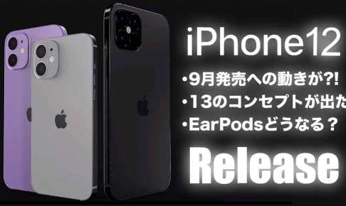 iPhone12-Release-7