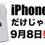iphone-12-9-8