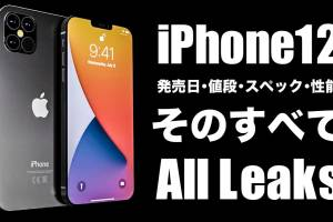 iphone-12-all-leaks