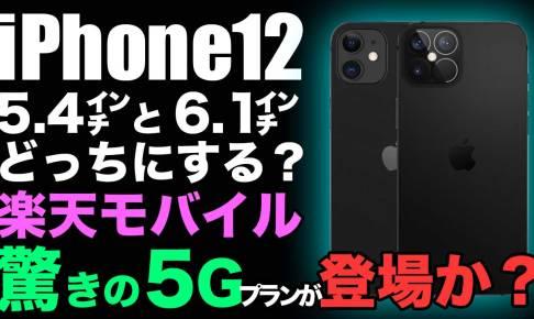 iphone-12-5g
