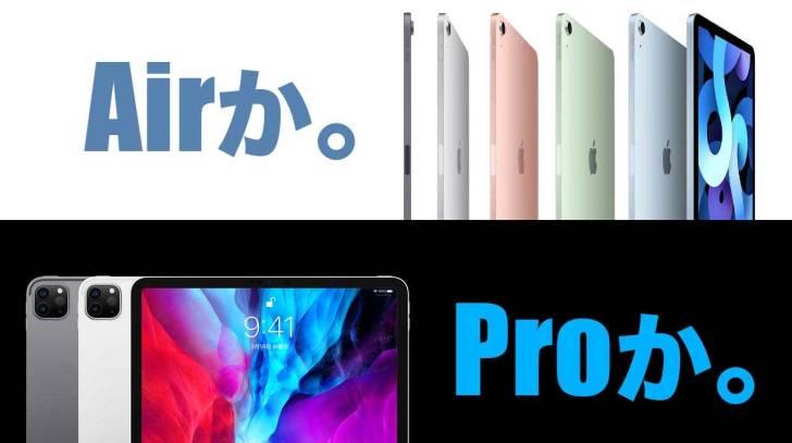 iPadair-4-ipadpro-choice