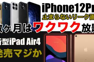 iphone-12-ipad-air-4
