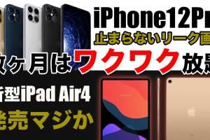 iphone-12-ipad-air-4