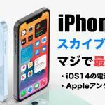 iphone-12-skyblue