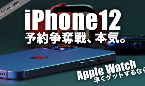 iphone12-thumbnail-2020-9-23